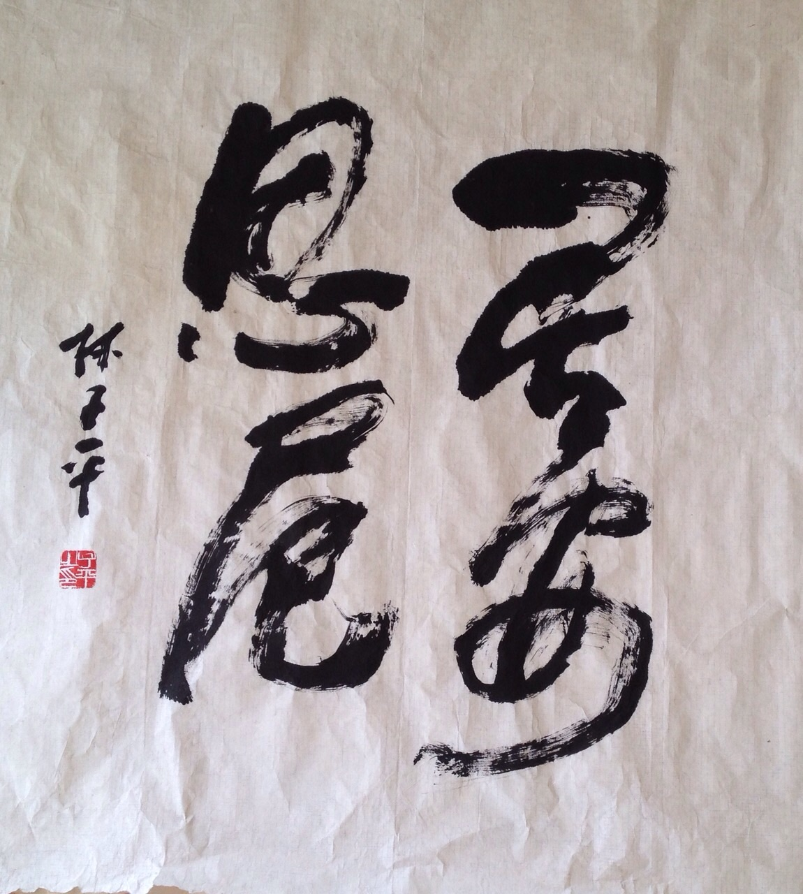 Lim Tze Peng Calligraphy I (2012) Chinese Ink & Colour on Rice Paper 100 x 100 cm
