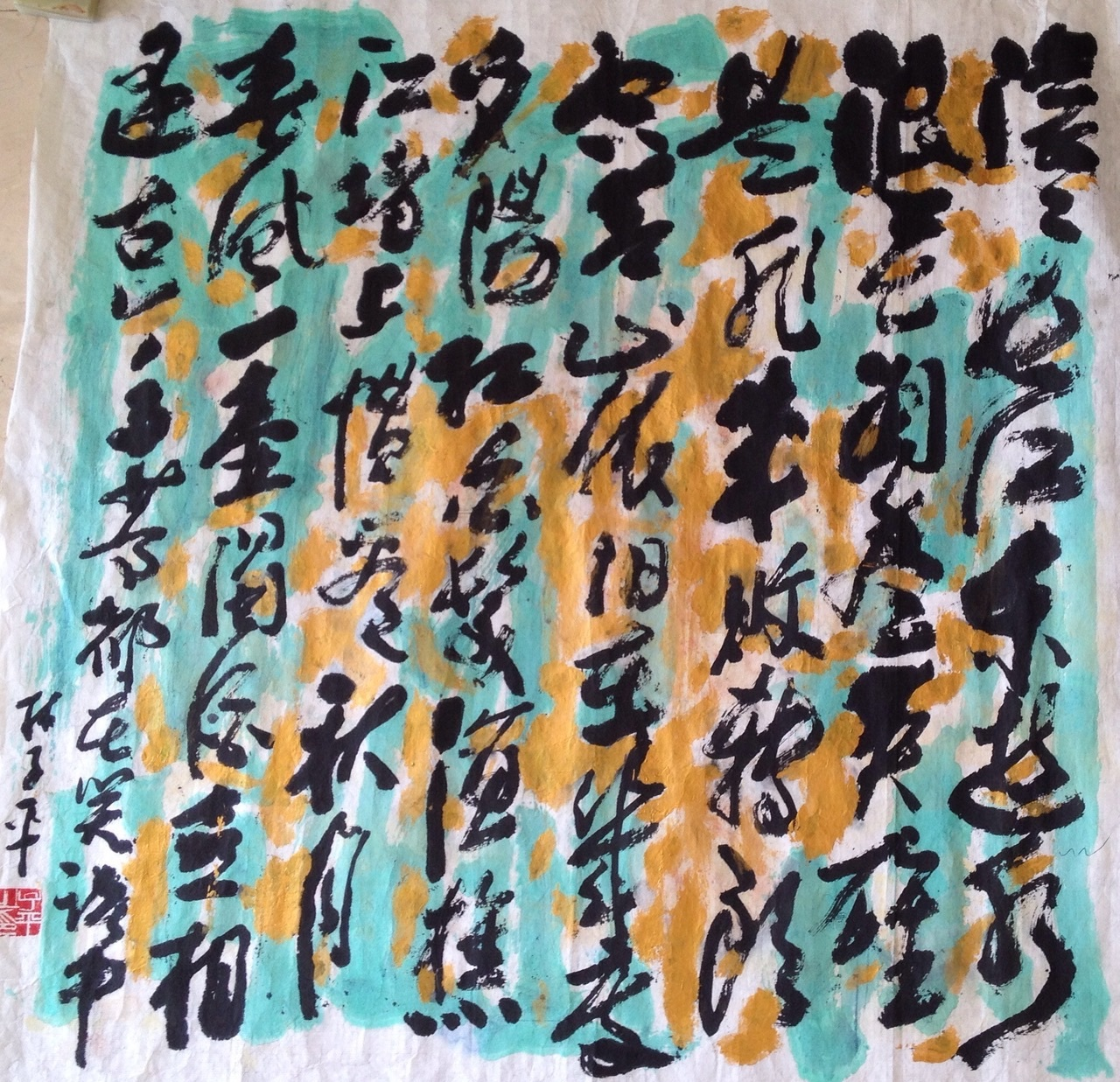 Lim Tze Peng Calligraphy II (2012) Chinese Ink & Colour on Rice Paper 100 x 100 cm